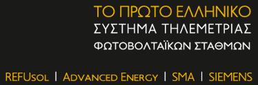 Ελληνικό Σύστημα Τηλεμετρίας